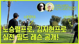 안성현 프로 골프레슨│PGA투어 프로와 KLPGA투어 …