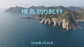 樺島釣り紀行(7番 白戸穴南)2018年1月20日