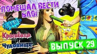 """ПОМЕШАЛ ВЕСТИ БЛОГ!!! """"Красавица и Чудовище"""" (Выпуск 29)"""