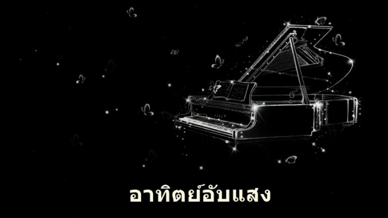 xathity-xab-saeng-karaoke-taonoichillout