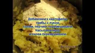Видео рецепты - картофельные котлеты с грибами(Картофель отвариваем в подсоленной воде и превращаем в пюре. Нарезаем лук и грибы и жарим в масле до тех..., 2015-11-20T00:20:29.000Z)