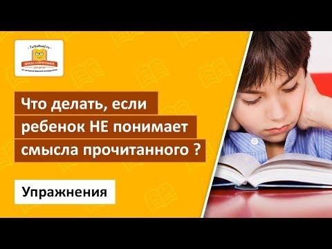 Как научить ребенка понимать прочитанное