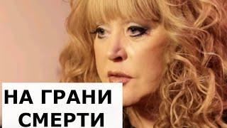 Ужасная смерть: Пугачёву вытащили с того света...Последние новости...