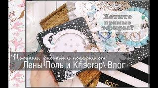 �������� ���� Покупки, работы и подарки от Лены Поль и Kriscrap\ Влог ������