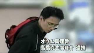 201206015 オウム真理教 高橋克也 逮捕