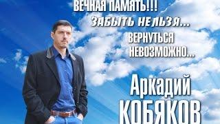 Аркадий КОБЯКОВ ПАМЯТЬ - КЛИП