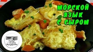 Рыба жареная. Морской язык жареный. Пангасиус жареный. Сыр рецепт. Рыба приготовление. Рыба рецепт