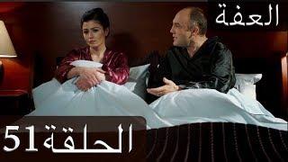 العفة الدبلجة العربية - الحلقة 51 İffet