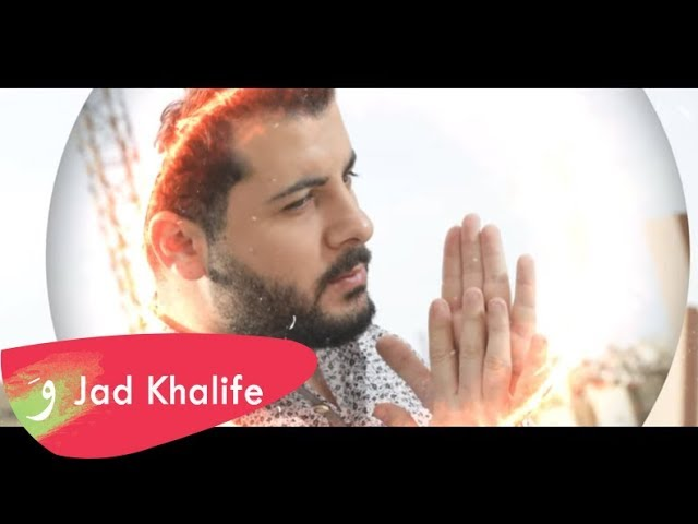 Jad Khalife - Madi Htara' [Official Lyric Video] (2019) / جاد خليفة - ماضي احترق