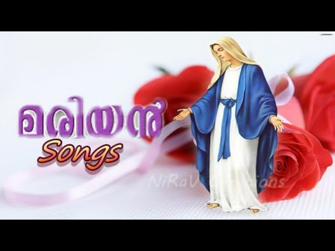 Malayalam christian devotional songs | Mariyan songs | christian devotional songs malayalam