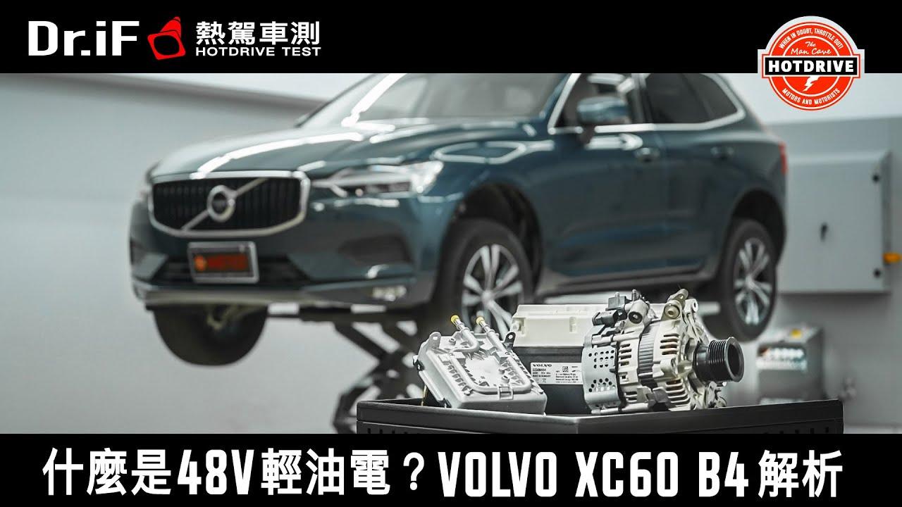 Download [ 熱駕 ] 什麼是 48V 輕油電?  Volvo XC60 B4 解析