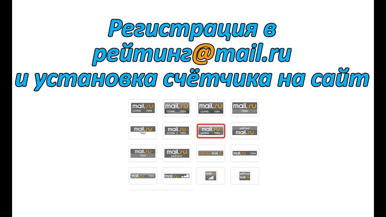 c4b07cd849c0 Рейтинг mail ru – регистрация сайта и установка счётчика - YouTube