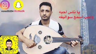 عزف عود على اغنية(ياناس احبه)بالكلمات وعليكم الغناء بإحساس الفنان:/ابوإلياس اتمنى تنال إعجابكم💙