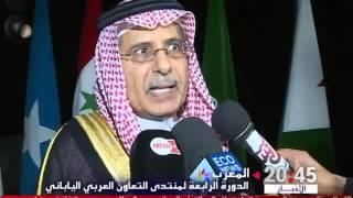 ربورتاج.. انعقاد الدورة الرابعة لمنتدى التعاون العربي الياباني بالدار البيضاء