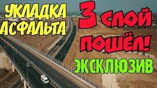 Крымский мост(сентябрь 2018) Дождались! На подходах с Крыма укладывают третий слой асфальта! Обзор!
