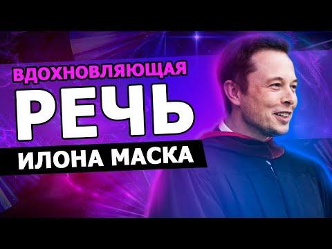 Вдохновляющая речь Илона Маска в КалТех |15.06.2012| (На Русском)