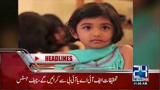News Headlines | 11:00 AM | 25 Sep 2018 | 24 News HD