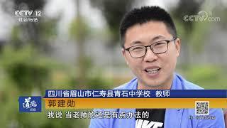 《道德观察(日播版)》 20190619 不安分的校园| CCTV社会与法