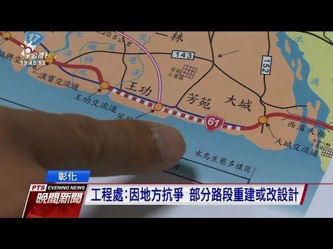 台61線西濱快速道路興建近30年未完工20180205 公視晚間新聞