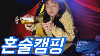 적막 속 텐트, 완벽한 혼술캠핑 / 어묵탕+불막창+소주…