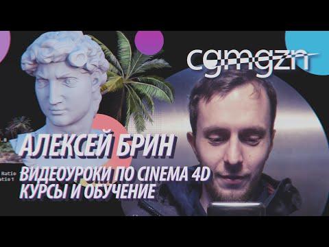 Алексей Брин: видеоуроки по Cinema 4D, курсы, обучение и творческие проекты // CGMGZN'30
