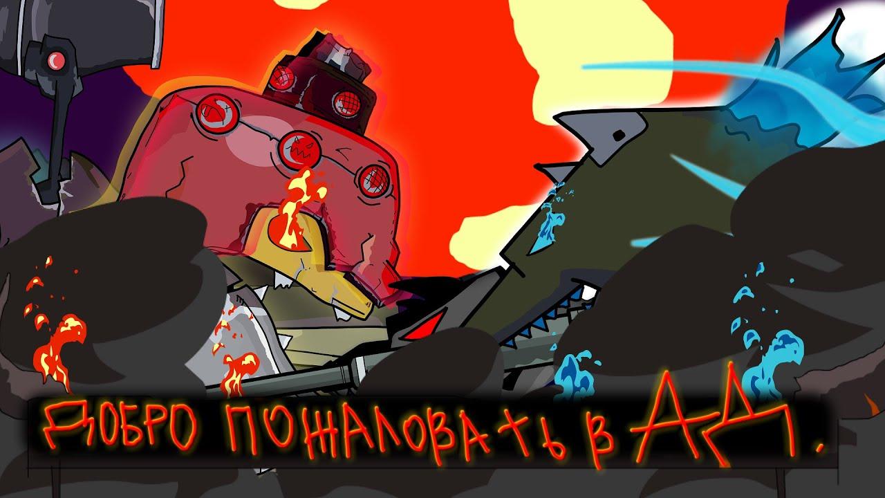 Церберг Танк | мультики про танки | amega toons