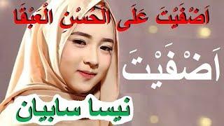 نشيد أضفيت على الحسن العبقا - نیسا سابیان