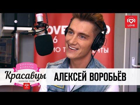 Алексей Воробьев в гостях у Красавцев Love Radio 7.03.2018