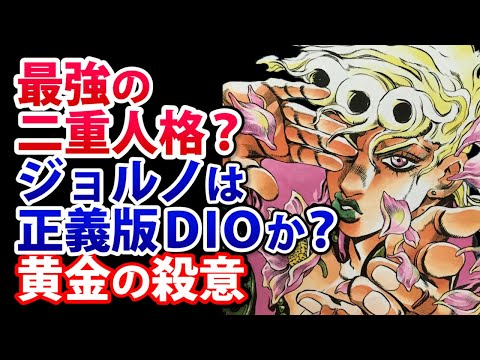 ジョジョ5部ジョルノ・ジョバァーナが最強の理由ゴールド・エクスペリエンス・レクイエムとDIOの息子としての強さ