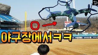 대구 삼성 라이온즈 야구장 빌려서 드론 날리기 ㅋㅋ조종이 쉬운 어린이드론! 아파치 G5-M(마지막주의) [겜도리]