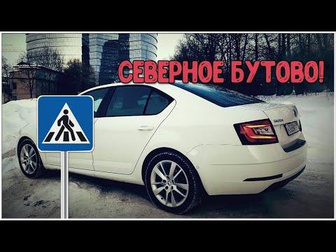 Бутовский маршрут ГИБДД Северное Бутово 06.2019 (2)