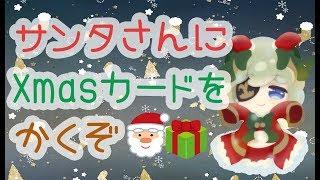 [LIVE] 【クリスマス企画】サンタさんにXmasカードをあげたい!【堰代ミコ / ハニスト】