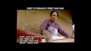 Phapar ko pitho By Bimal Dangi (Promo)