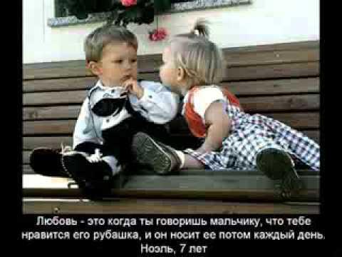 ответы маленьких детей  на вопрос что такое любовь