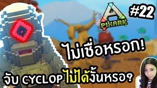 จับยักษ์ Cyclop - ตะลุยโลกไดโนเสาร์หัวเหลี่ยม Pixark #23 | พี่เมย์ DevilMeiji