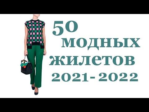 МОДНОЕ ВЯЗАНИЕ 2020-2021 I ВЯЗАНЫЙ ЖИЛЕТ (крючком и спицами) | Мамочкин канал