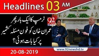 News Headlines  3 Am  20 August2019  92newshd