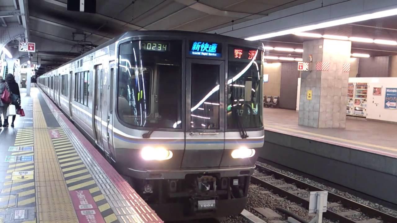 米原 駅 から 大阪 駅 新 快速