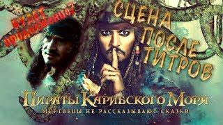 Сцена после титров. Будет продолжение? Пираты Карибского Моря: Мертвецы не рассказывают сказки
