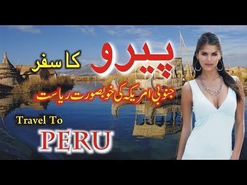 History of Peru | Travel to Peru| Full Documentary About Peru In Urdu & Hindi | پیرو کی سیر
