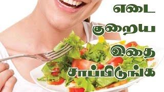 எடை குறைய எளிய வழி உணவு | Udal Edai Kuraiya Unavugal | Weight Loss Foods