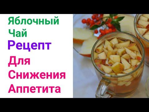 Яблочный Чай Рецепт Для Снижения Аппетита И Подавляющие Чувство Голода