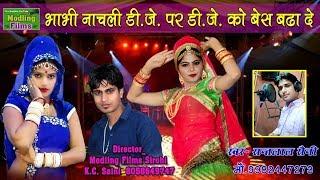 New 2019 DJ SuperHit Rajasthani Song/Santlal Saini/Sonu Shekhawati/Riya Rathi/Bhabhi Nache Gi DJ Par
