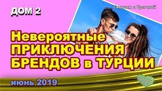 Невероятные ПРИКЛЮЧЕНИЯ Оли и Димы Дмитренко в ТУРЦИИ, июнь 2019