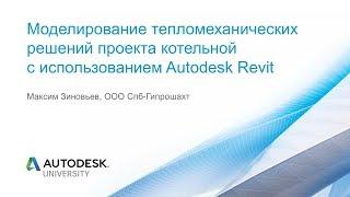 Моделирование тепломеханических решений проекта котельной с использованием Autodesk Revit