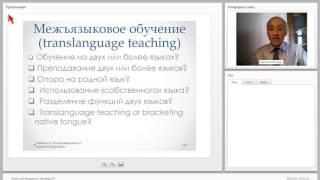 Учебный билингвизм на уроках английского языка: интеграция родной и иностранной речи