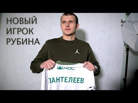 Владислав Пантелеев – первый новичок «Рубина» в зимнее трансферное окно