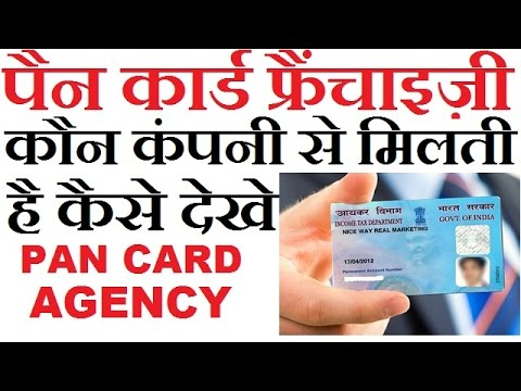 How To Open Pan Card Franchise Or Agency Best Company On NSDL Hindi 2017