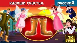 калоши счастья   сказки на ночь   русский сказки