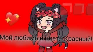 Мой любимый цвет–Красный!|¦Мини-Фильм|¦Gacha Life